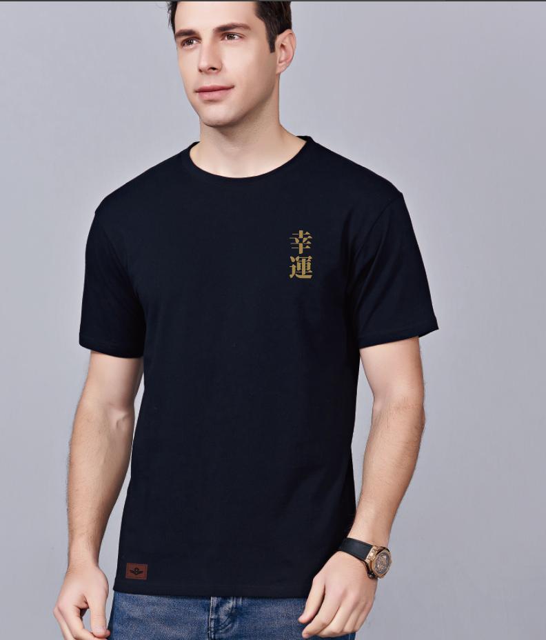 补天2020幸运刺绣T恤【XL码】