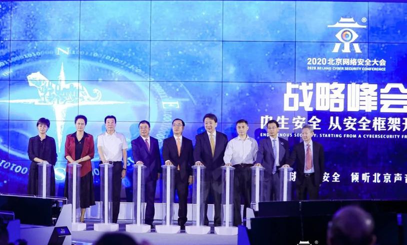 """媒体观察 BCS 2020收官:万亿网安市场大爆发,龙头企业拥抱""""红利期"""""""