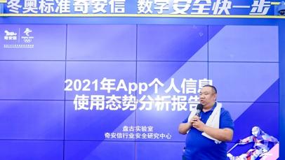 《App个人信息使用态势分析报告》发布