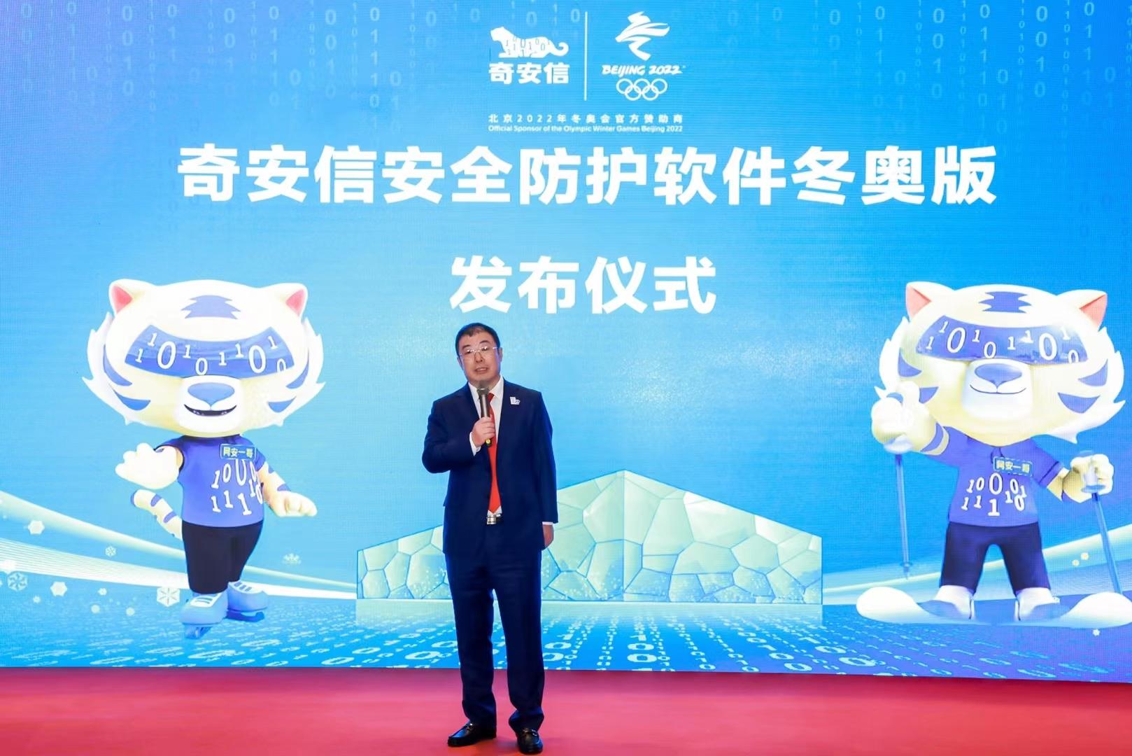 兑现北京冬奥赞助承诺 奇安信安全防护软件冬奥版发布