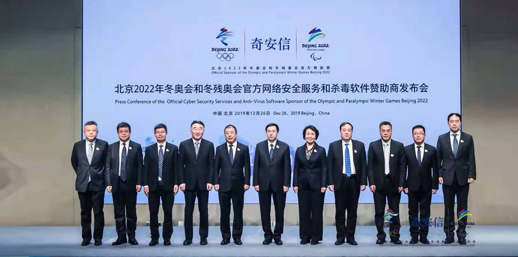 北京2022年冬奥会和冬残奥会官方网络安全服务和杀毒软件赞助商发布会在北京冬奥组委园区举行