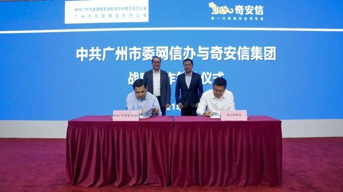 奇安信与广州市委网信办达成战略合作  携手推进网络安全和信息化建设