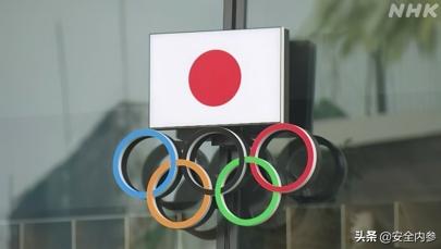 东京奥运会筹备期间,日本奥委会曾遭到网络攻击