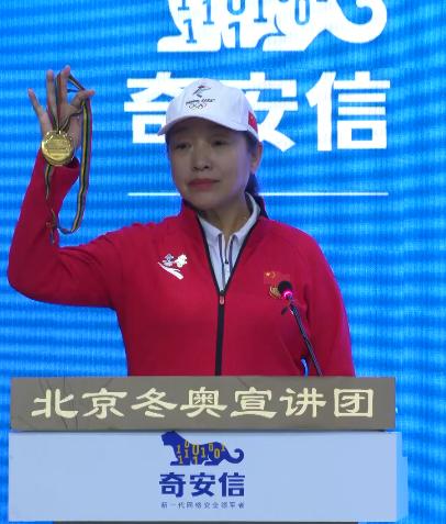 北京冬奥宣讲团精彩节选