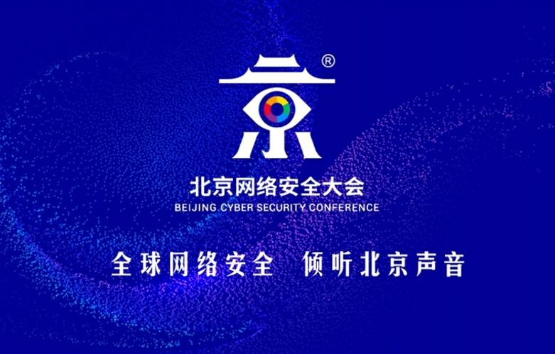 2021北京网络安全大会宣传片