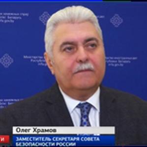 奥列格·弗拉基米罗维奇·赫拉莫夫-俄联邦安全会议第一副秘书