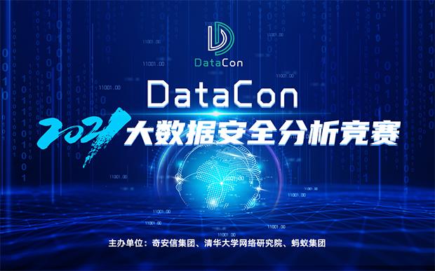 DataCon大数据安全分析竞赛