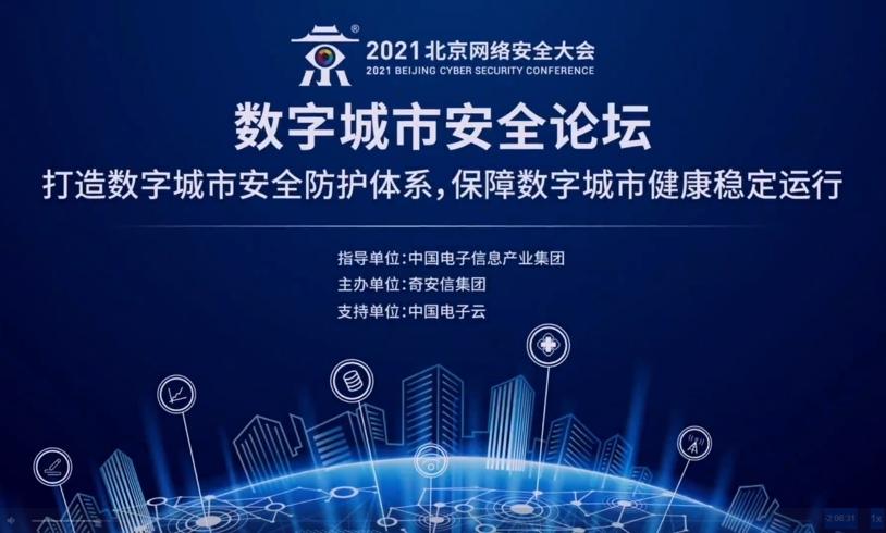 BCS2021数字城市安全论坛召开 探讨保障数字城市健康稳定运行
