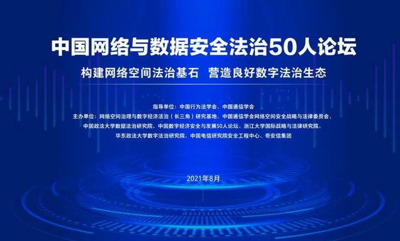 """首届""""中国网络与数据安全法治50人论坛""""成功举办"""