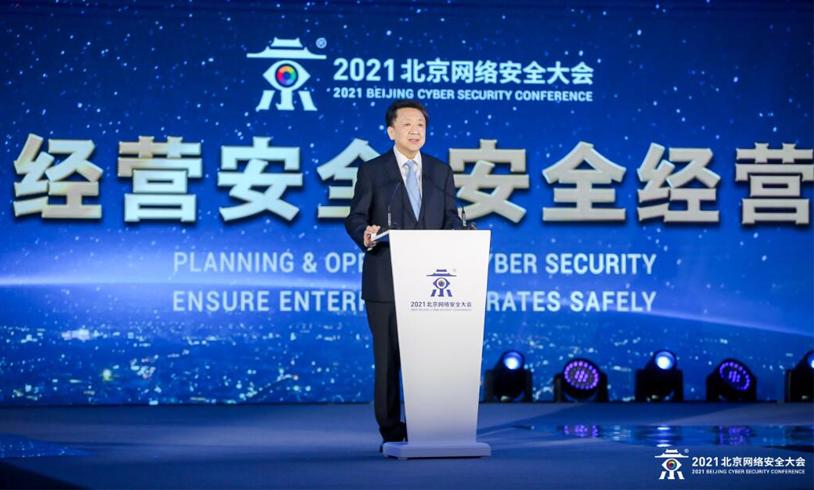 中国电子董事长芮晓武致辞BCS2021: 加快推动网络安全产业融合发展