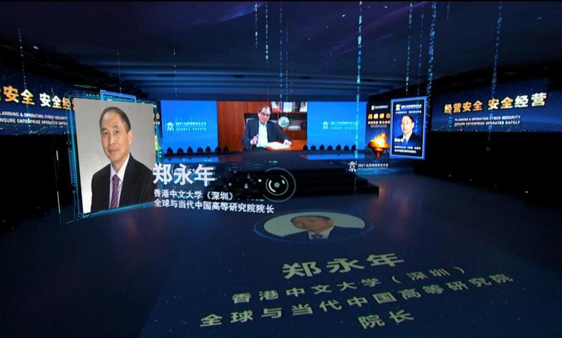 """BCS2021:郑永年谈网络世界""""两极化""""与安全发展"""