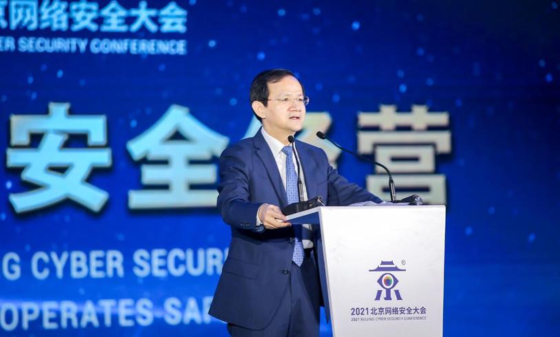 殷勇致辞北京网络安全大会 :四方面推动网络安全产业高质量发展