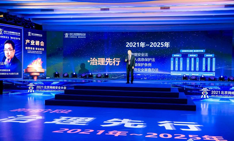 2021北京网络安全大会:网络安全产业迎来新拐点