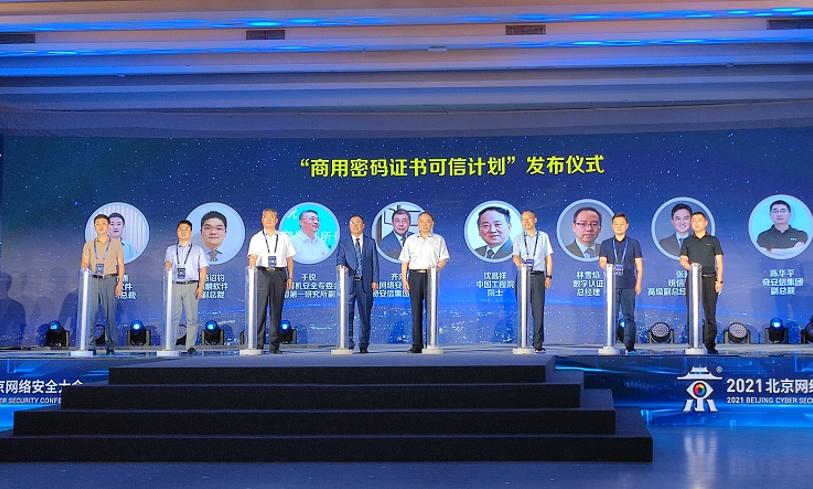 BCS 2021田亮:以商用密码证书可信计划为基础 构建自主可信的网络环境