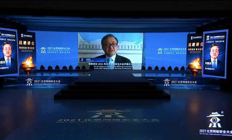 联合国副秘书长刘振民连线BCS 2021:网络安全防护需要更有效的数字政策