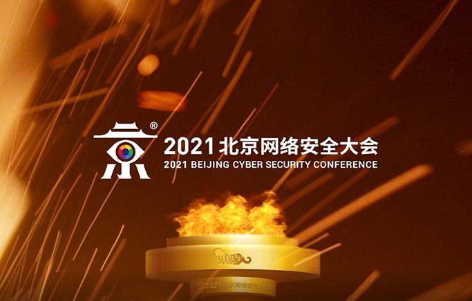 2021北京网络安全大会花絮