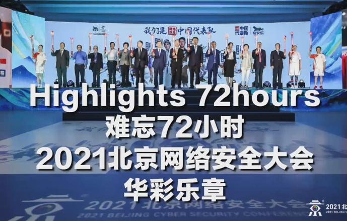 2021北京网络安全大会——完结篇