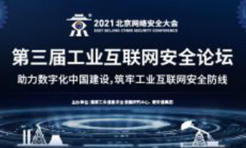 BCS2021:第三届工业互联网安全论坛在京成功举办