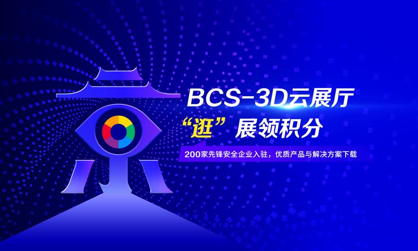 两百家企业入驻BCS2021大会3D云展厅 共展产业发展成果