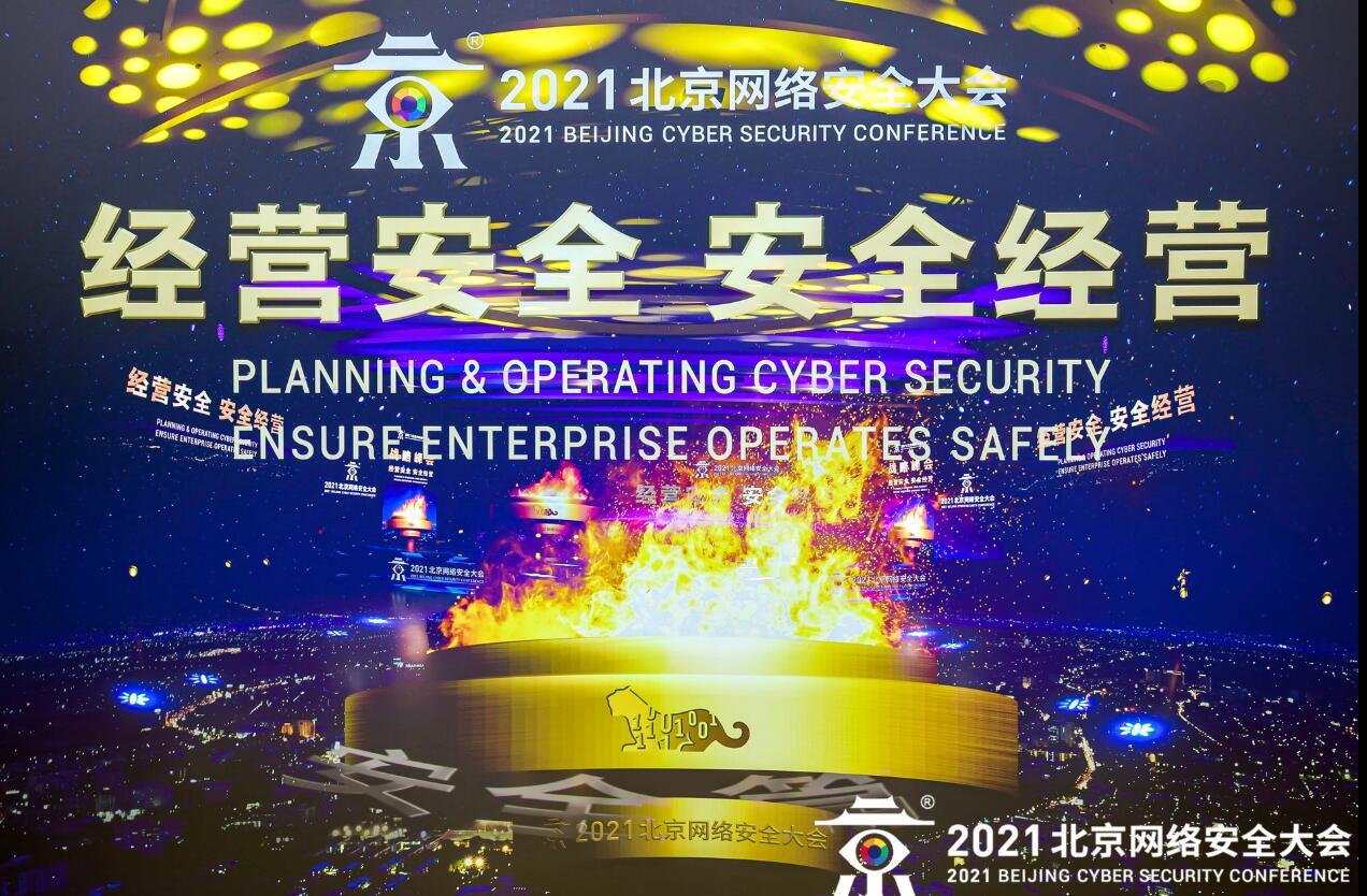 中国移动李慧镝:以高质量网络安全为数字经济健康发展保驾护航