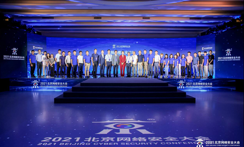 BCS 2021:金融网络安全论坛成功召开