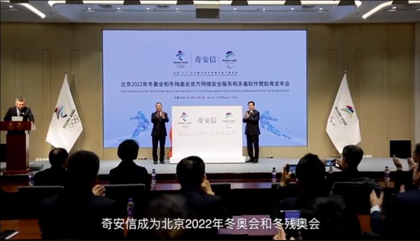 齐向东宣布成立奥运网络安全运营中心并亲自挂帅