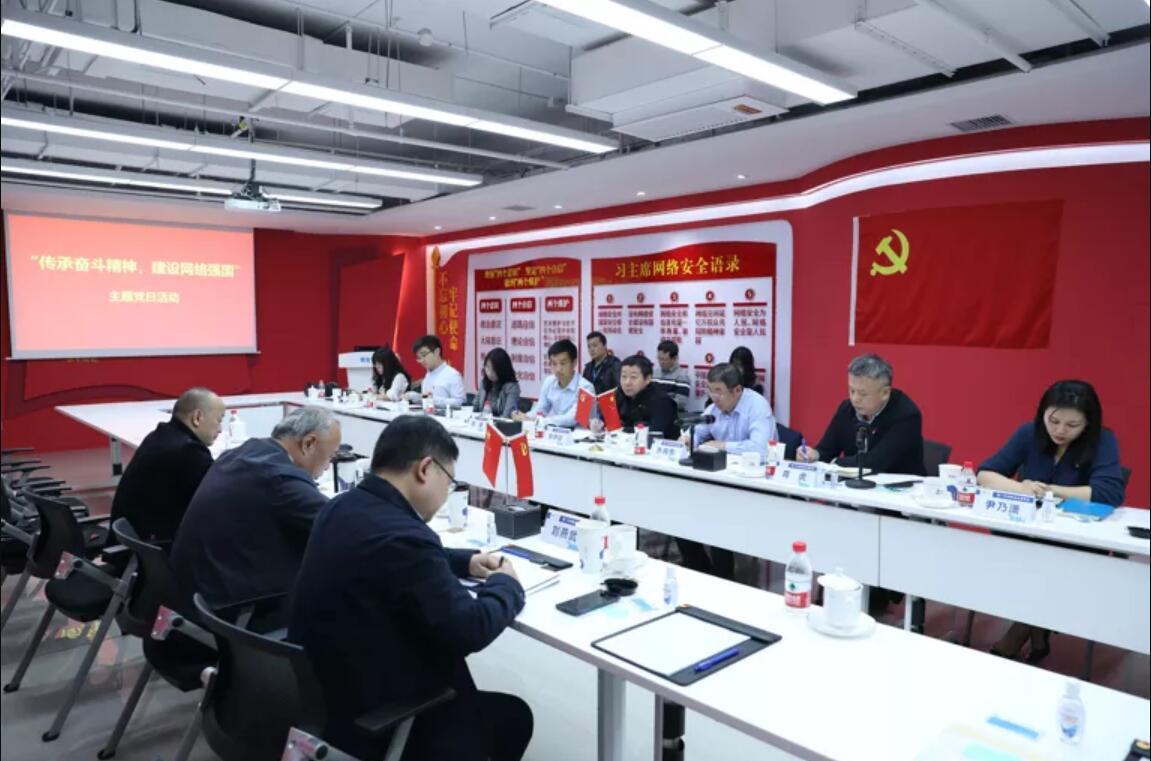 """""""传承奋斗精神 建设网络强国"""" 奇安信开展主题党日活动"""