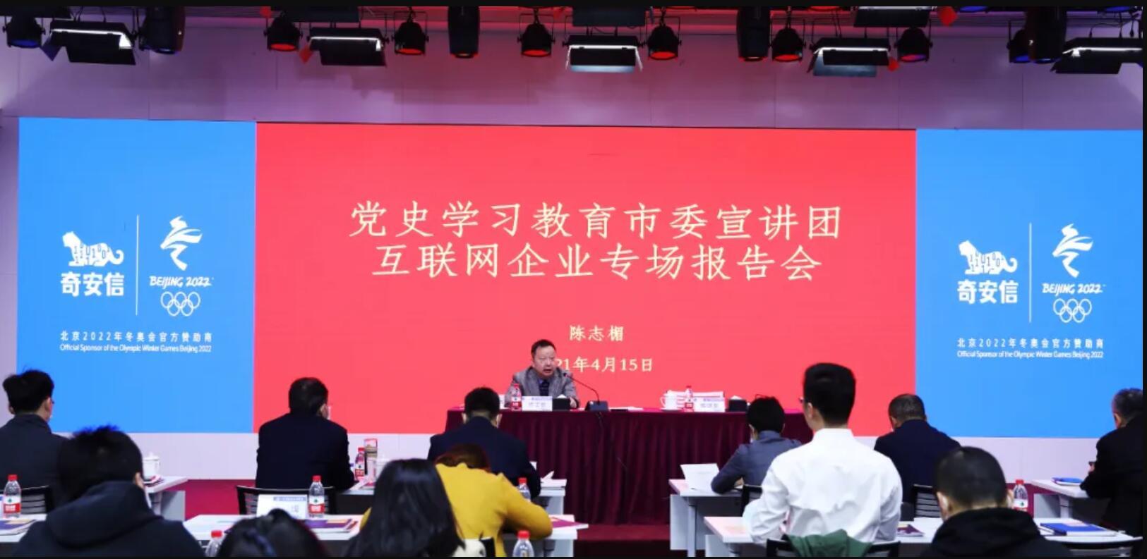 党史学习教育市委宣讲团互联网专场宣讲报告会在奇安信举行