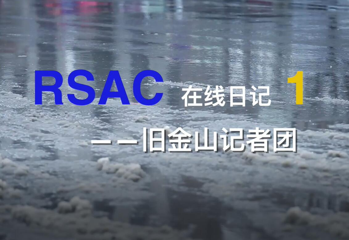 RSAC 2020 旧金山记者团