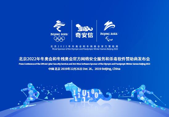 北京2022年冬奥会和冬残奥会官方网络安全服务和杀毒软件赞助商发布会