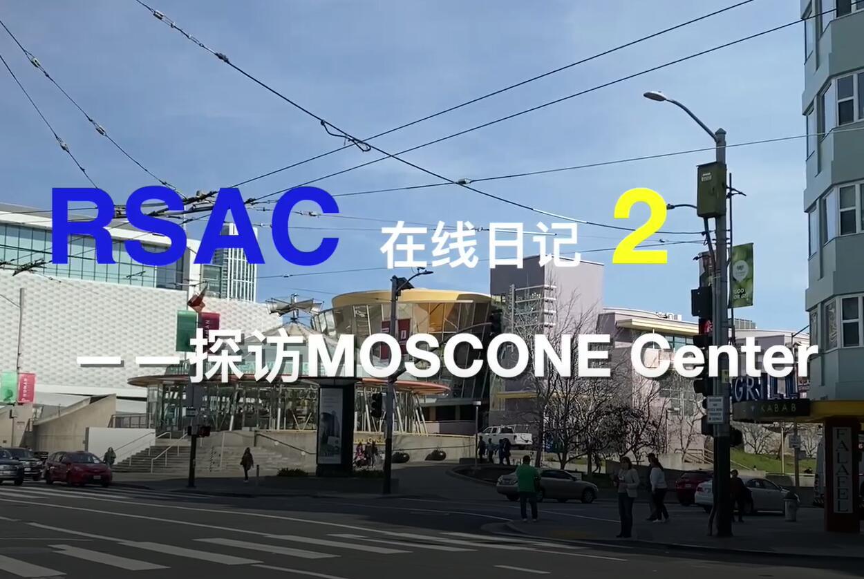 探访MOSCONE Center