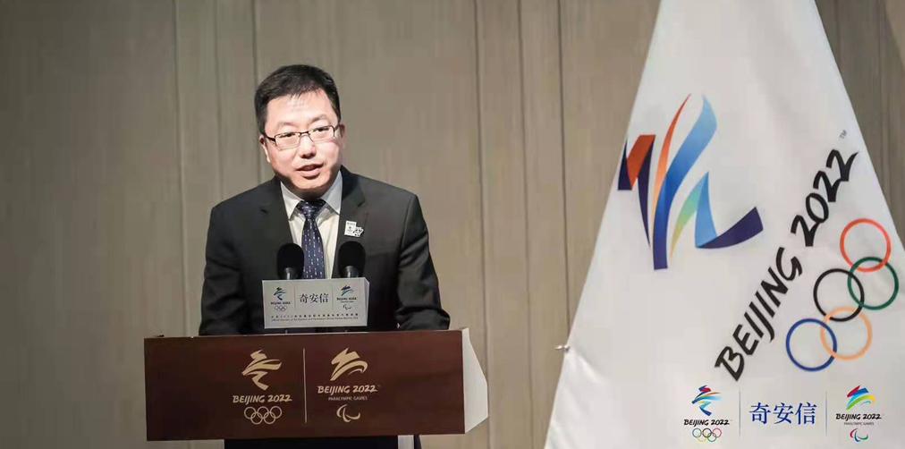 奇安信科技集团股份有限公司总裁吴云坤致辞