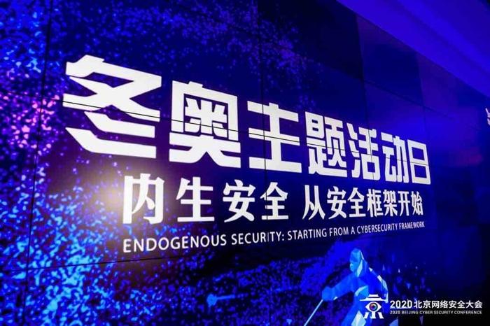 2020北京网络安全大会(BCS)冬奥主题活动日精彩合集