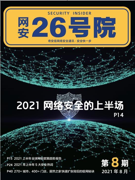 《网安26号院》期刊-2021年8月