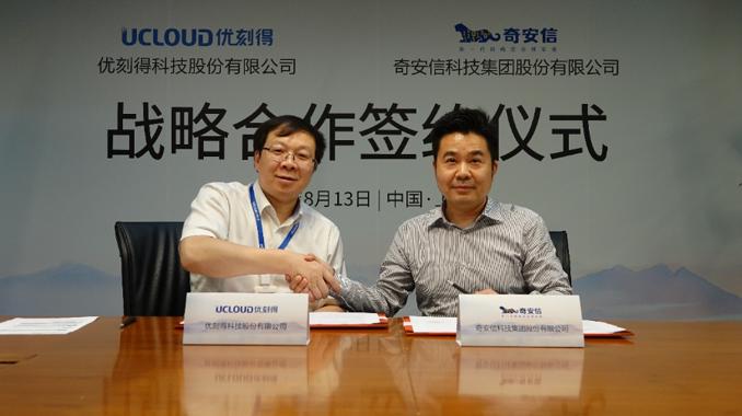 奇安信与UCloud优刻得达成战略合作 共建云安全创新生态