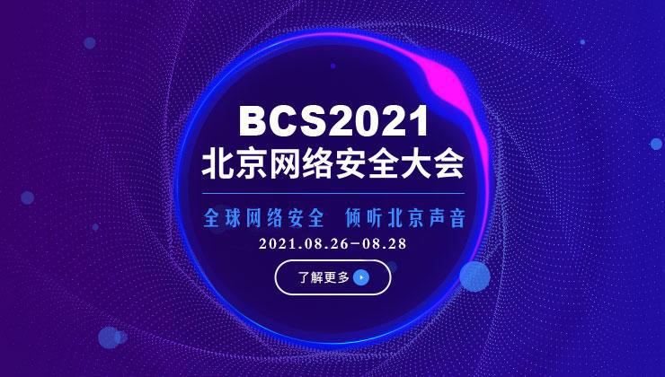 2021北京网络安全大会(BCS)