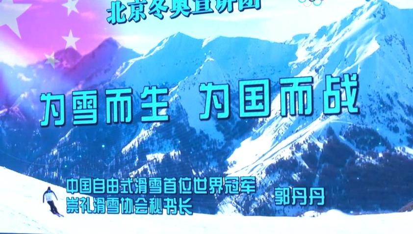 北京冬奥宣讲团精彩节选《为雪而生 为国而战》