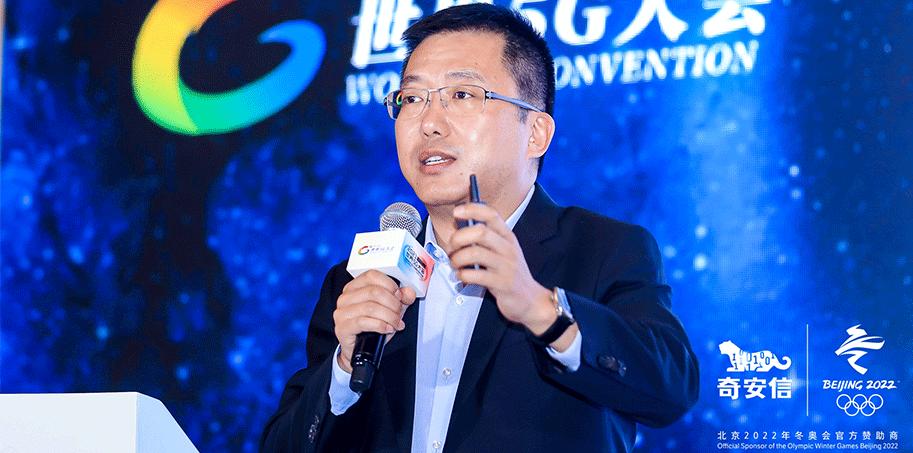 5G与行业应用标准化高峰论坛 —— 奇安信集团副总裁 吴云坤 主题演讲