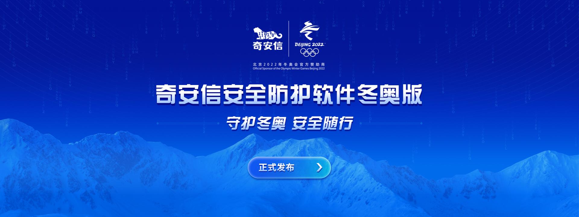 奇安信安全防护软件冬奥版