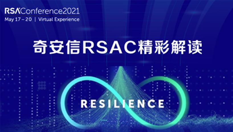 2021RSAC精彩汇集