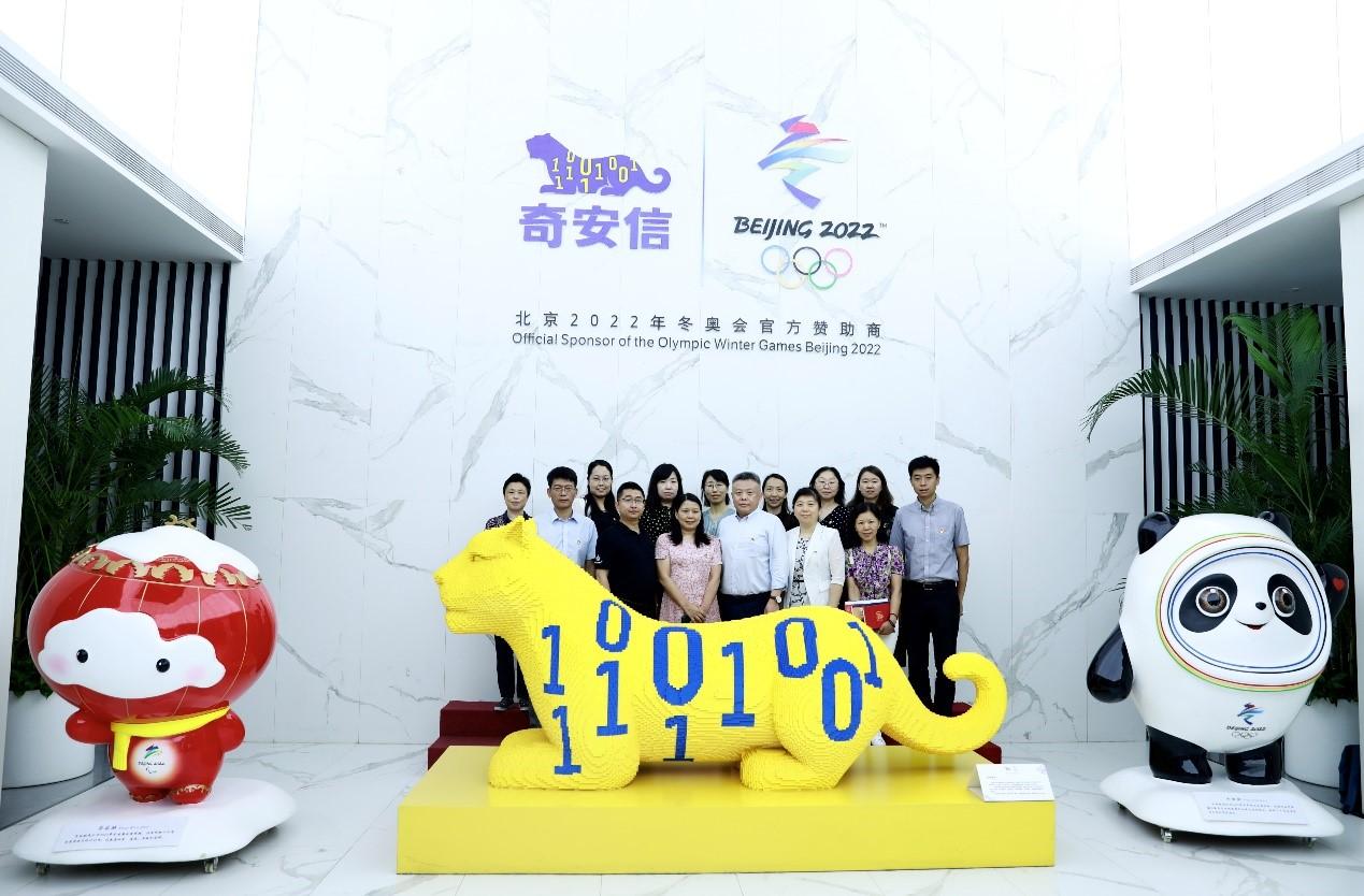 中国长城科技与奇安信集团联合党建活动