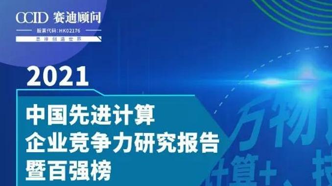 """奇安信荣登""""2021中国先进计算企业百强榜"""""""
