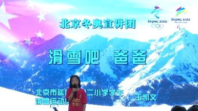 北京冬奥宣讲团精彩节选一