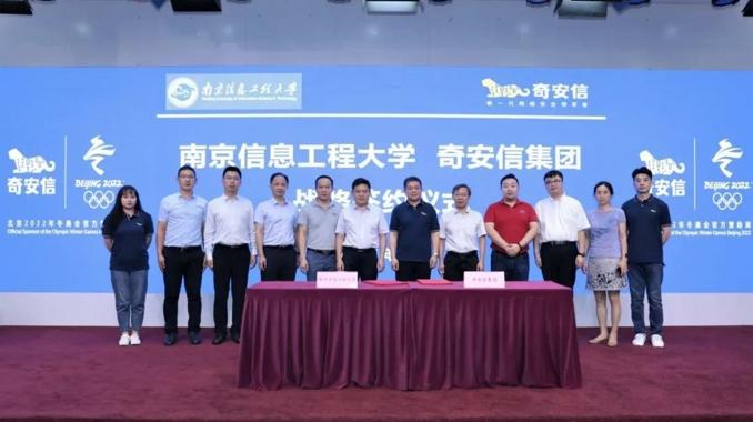 奇安信与南京信息工程大学达成战略合作