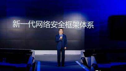 BCS2020冬奥主题活动日-吴云坤总裁主题演讲