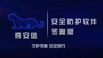 奇安信安全防护软件冬奥版正式发布