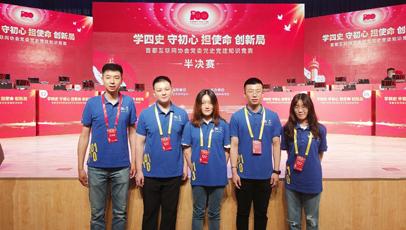 奇安信党委荣获首都互联网协会党委党史知识竞赛十佳队伍