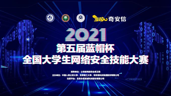 2021第五届蓝帽杯全国大学生网络安全技能大赛