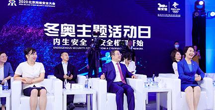 北京冬奥组委专职副主席韩子荣:网络安全是冬奥成功的重要支撑