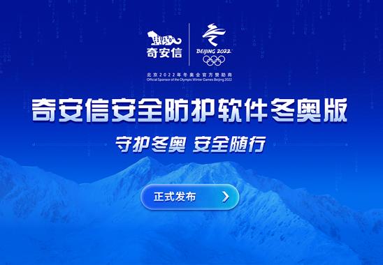 奇安信安全防护软件冬奥版发布会